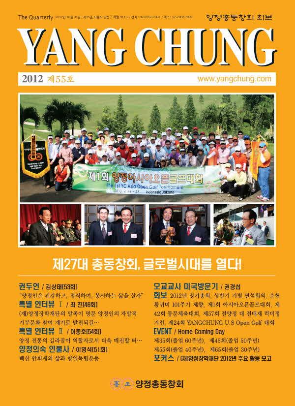 양정동창회보-55호(2012년)