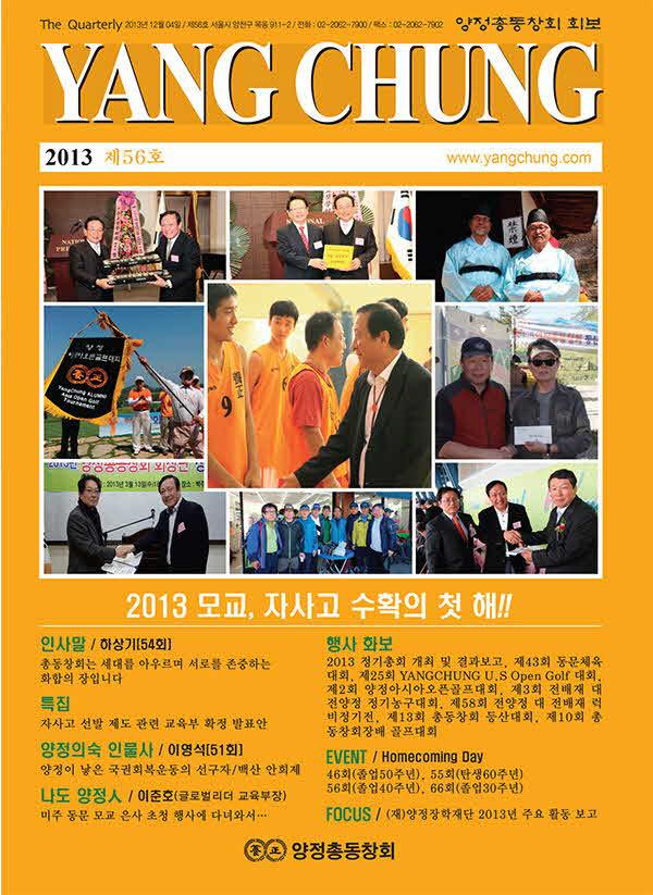 양정동창회보-56호(2013년)
