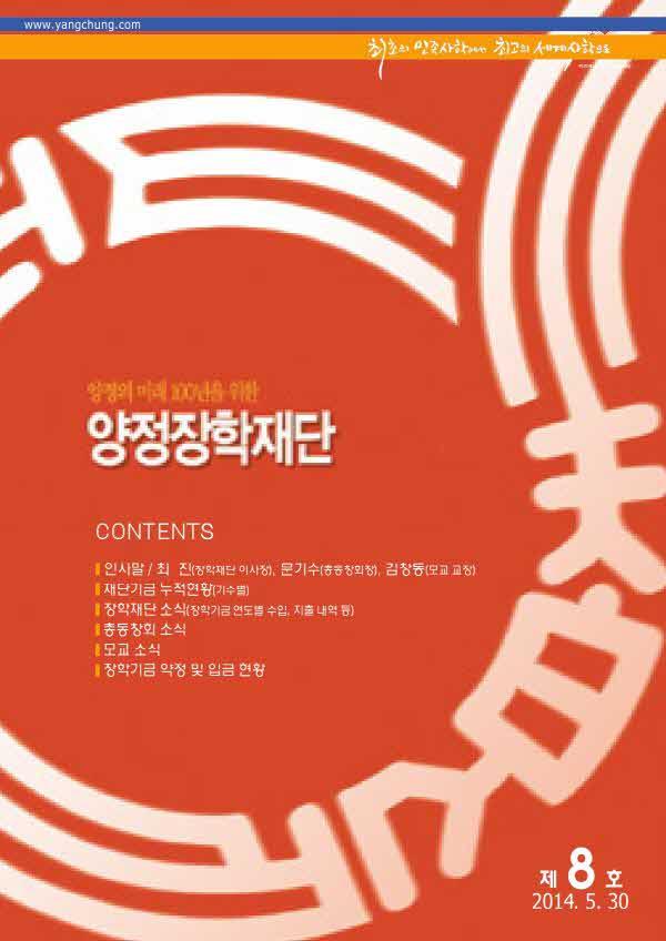 (재)양정장학재단 뉴스레터 8호