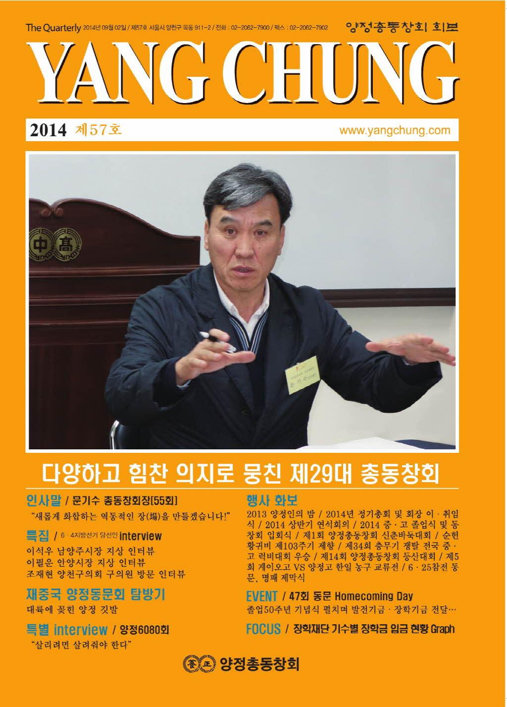 양정 57호 회보(2014년 9월)