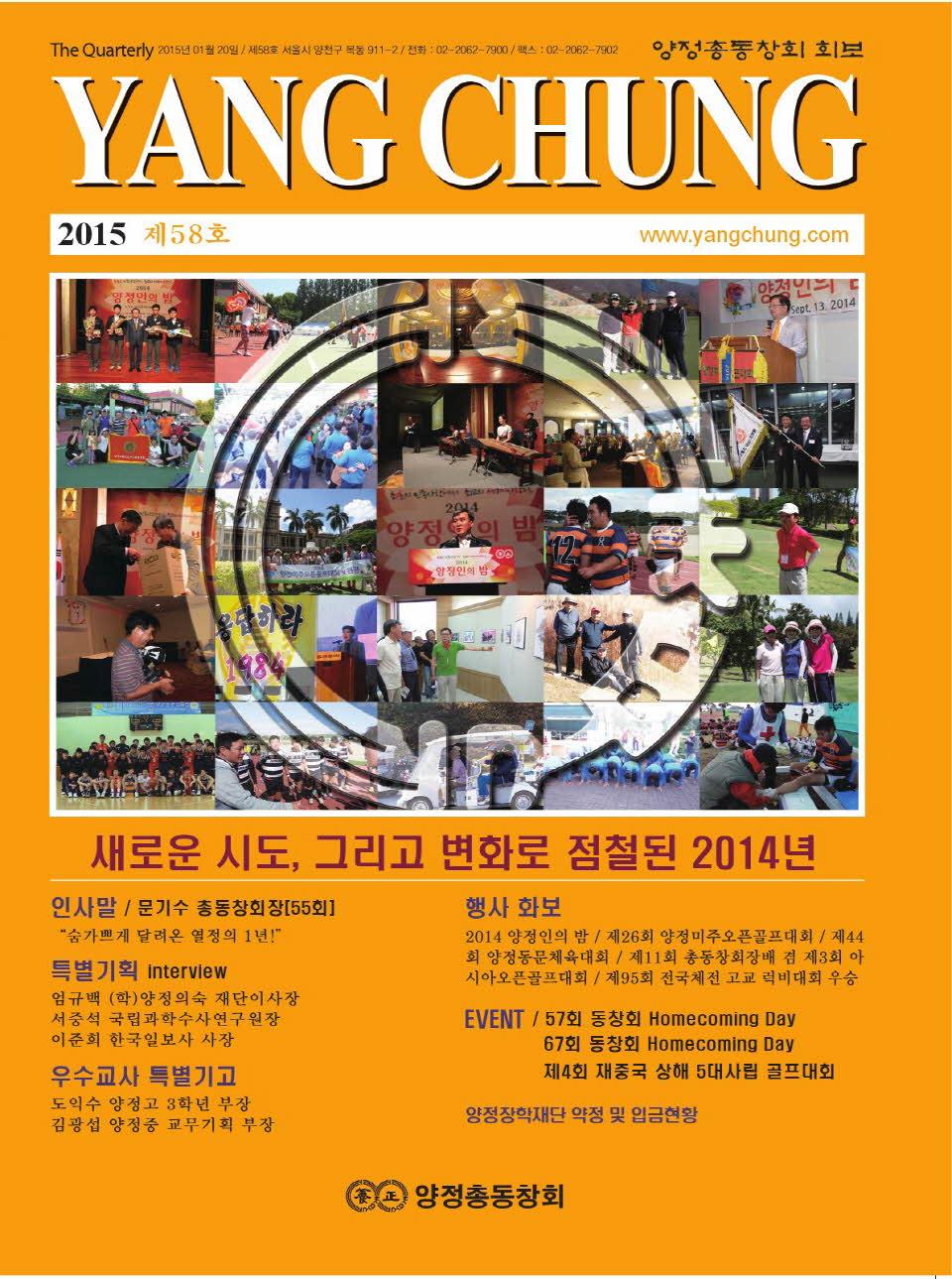 양정 58호 회보(2015년 1월)
