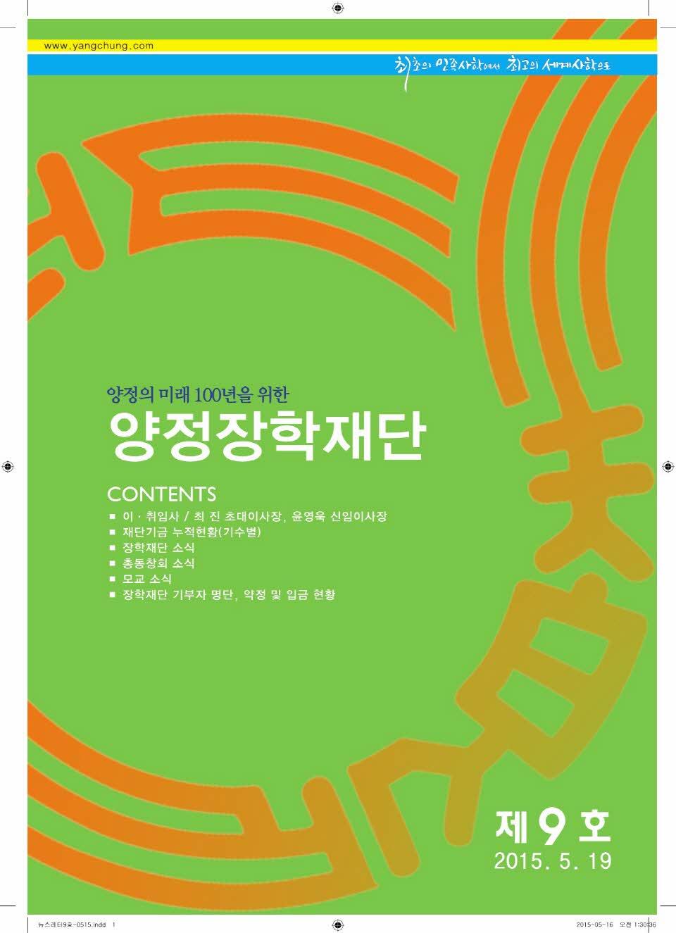 (재)양정장학재단 뉴스레터 9호