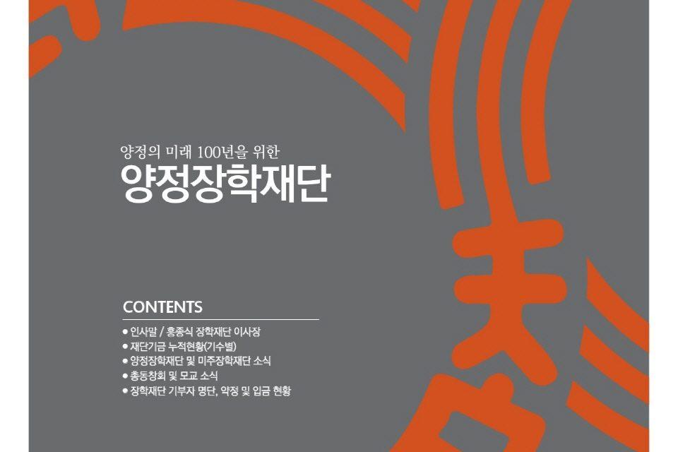 (재)양정장학재단 뉴스레터 11호