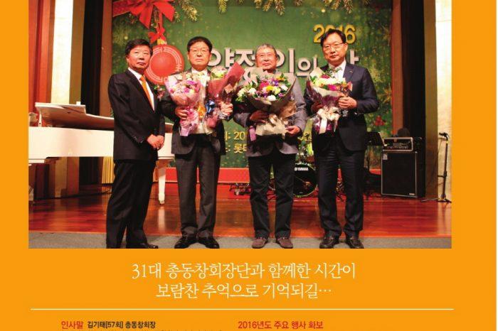 양정 61호 회보(2017년 1월)