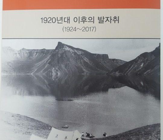 양정산악부 창립 80주년 기념식
