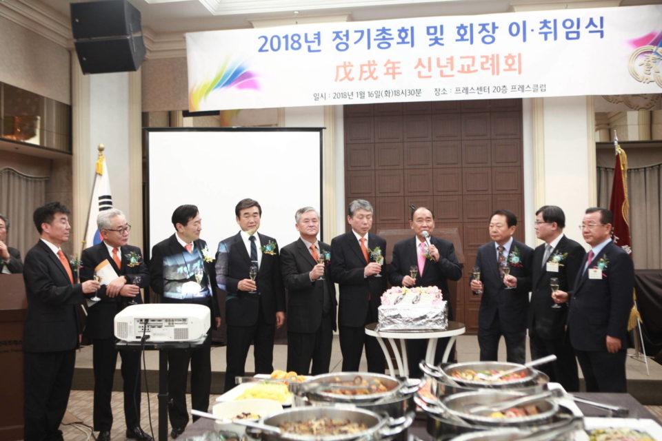 2018 양정총동문회 정기총회 / 신년교례 및 회장단 이,취임식
