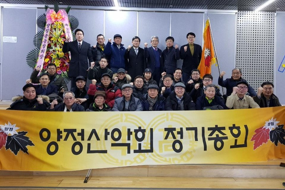 2018년 양정산악회 정기총회